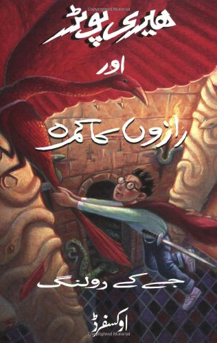 Harry Potter aur Razon ka Kamra: (Harry Potter and the Chamber of Secrets) (Urdu Edition)