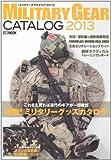 ミリタリーギアカタログ 2013 (ホビージャパンMOOK 472)