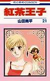 紅茶王子 21 (花とゆめコミックス)