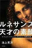 ルネサンス 天才の素顔  ダ・ヴィンチ、ミケランジェロ、ラファエッロ 三巨匠の生涯