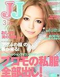 JJ (ジェイジェイ) 2012年 03月号 [雑誌]
