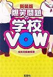 爆笑問題の学校VOW 新装版 (宝島社文庫 551)