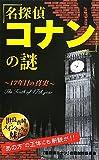 『名探偵コナン』の謎―17年目の真実 (サクラ新書)