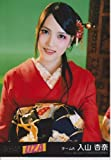 AKB48生写真 UZA劇場盤【入山杏奈B】ウザ