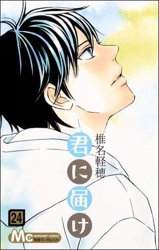 君に届け 24 (マーガレットコミックス)