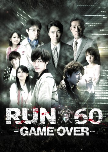 RUN60 GAME OVER