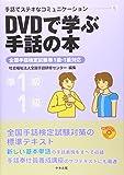 DVDで学ぶ手話の本―全国手話検定試験準1級・1級対応 (手話でステキなコミュニケーション)
