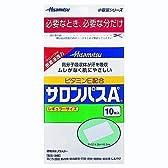 【第3類医薬品】サロンパスAe 10枚