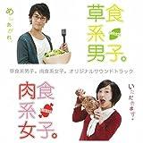 草食系男子&肉食系女子 オリジナルサウンドトラック