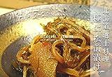 【冬ギフト 北海道伝統の郷土料理 極上松前漬け 数の子入り500g・1kg】たっぷりの数の子に北海道産の深みある昆布とスルメの甘みが調和された極上の松前漬け。昔ながらの伝統ある郷土料理の珍味は酒肴やご飯のお供に最高の逸品。時にはギフトに時には自分へのご褒美をちょっと贅沢に。 (松前漬け500g 3個)