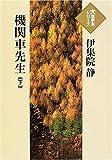 機関車先生 (下) (大活字本シリーズ)