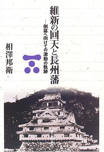 維新の回天と長州藩―倒幕へ向けての激動の軌跡