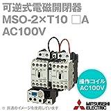 三菱電機 MSO-2XT10 1.7A AC100V 1a×2+2b 可逆式電磁開閉器 (操作電圧 AC100V) (補助接点 1a×2+2b) (ねじ、DINレール取付) NN
