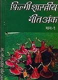 ISBN 8185057249