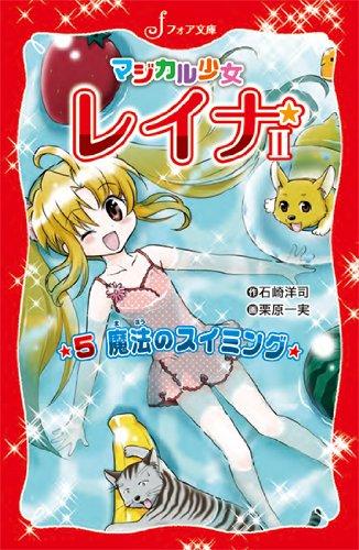Magic magical girl Reina 2 (5) swimming (foreground Bunko)