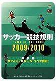 サッカー競技規則〈2009/2010〉