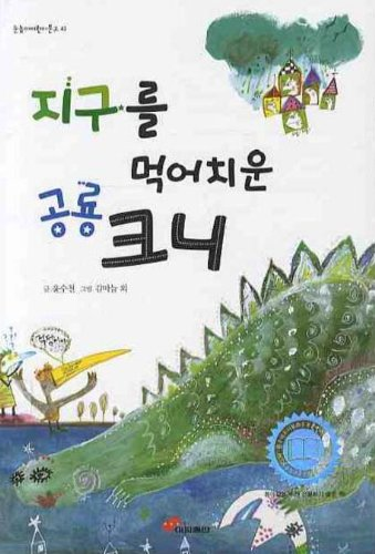 Dinosaur Planters eaten Earth (Korean edition)