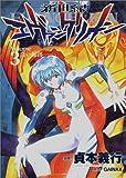 新世紀エヴァンゲリオン (3) (角川コミックス・エース)