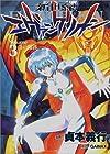 新世紀エヴァンゲリオン 第3巻 1996年10月29日発売