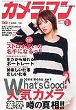 カメラマン 2011年 02月号 [雑誌]