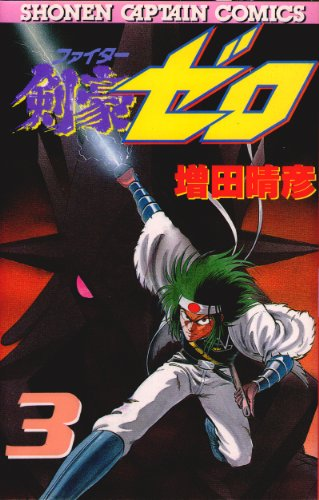剣豪ゼロ 3 (少年キャプテンコミックス)