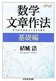 数学文章作法 基礎編 ちくま学芸文庫