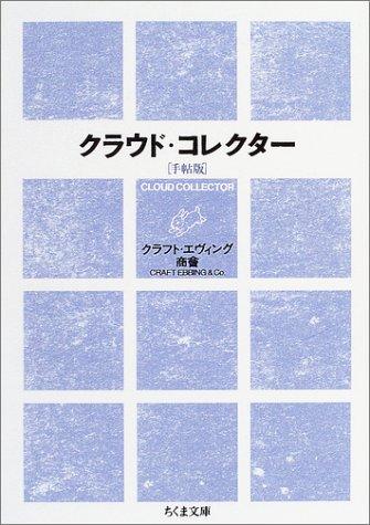 新版 クラウド・コレクター