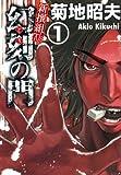 幻刻の門 / 菊池 昭夫 のシリーズ情報を見る