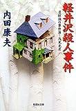 軽井沢殺人事件 名探偵の事件簿——浅見光彦 (集英社文庫)