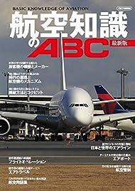 航空知識のABC 最新版
