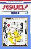 パタリロ! (第40巻) (花とゆめCOMICS (869))