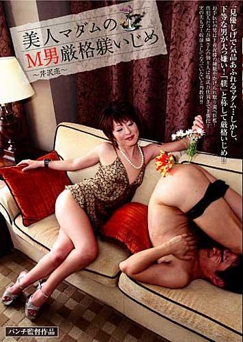 [芹沢恋] 美人マダムのM男厳格躾いじめ。~芹沢恋~
