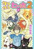 ガウガウわー太2 1 (1) (IDコミックス REXコミックス)