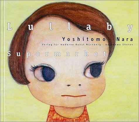 Lullaby Supermarket (文芸シリーズ)