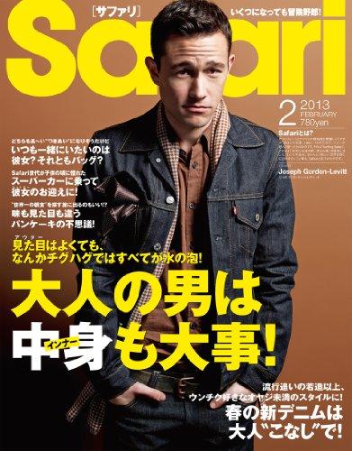 Safari (サファリ) 2013年 02月号 [雑誌]