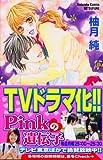 Pinkの遺伝子(6) (講談社コミックス別冊フレンド)