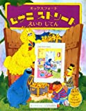 オックスフォード セサミストリート えいわじてん: FeaturingJim Henson's Sesame Street Muppets, Children's Television Workshop(English-Japanese Edition)