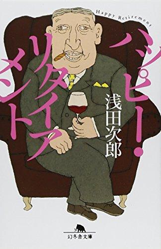 ハッピー・リタイアメント (幻冬舎文庫)の詳細を見る