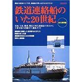鉄道連絡船のいた20世紀 (イカロスMOOK)