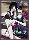 xxxHOLiC◆継 第一巻(ドラマCD付) [DVD]