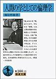 人間の学としての倫理学 (岩波文庫)