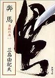 奔馬 (新潮文庫―豊饒の海)