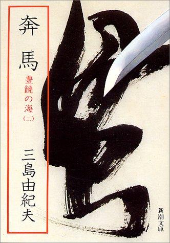 奔馬―豊饒の海・第二巻 (新潮文庫)