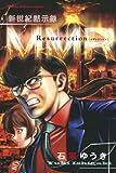 新世紀黙示録MMR Resurrection (少年マガジンコミックス)