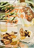 外で食べるからおいしいシンプル・バーベキュー・ブック
