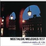 〈COLEZO!〉ノスタルジック・メロディーズベスト~大きな古時計 ダニー・ボーイ