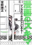漫画のスキマ―マンガのツボがここにある! (Comickersテクニックブック)