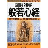 図解雑学 般若心経 (図解雑学シリーズ)