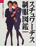 スチュワーデス制服図鑑―国内・海外58社一挙紹介 (イカロスMOOK)
