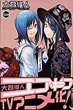 エア・ギア(13) (講談社コミックス―Shonen magazine comics (3639巻))